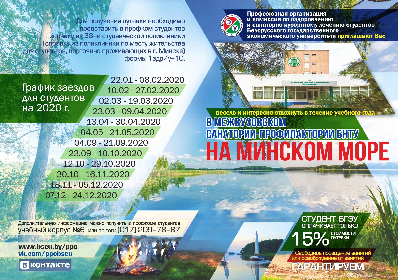 Минское море (с. 1)
