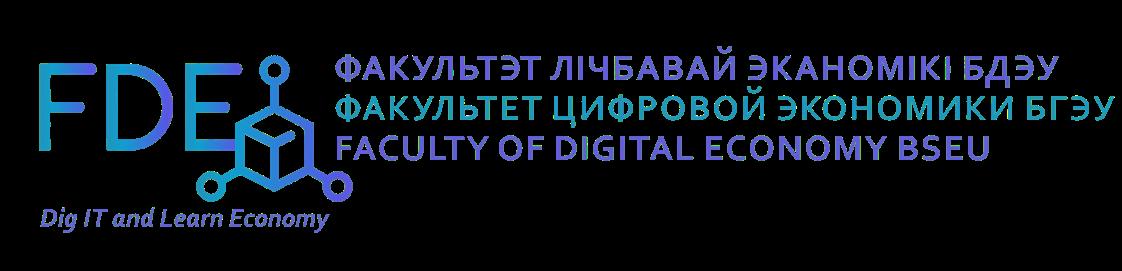 Факультет цифровой экономики БГЭУ
